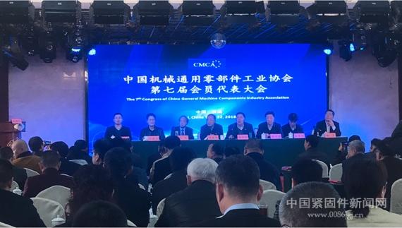 中国机械通用零部件工业协会第七届会员代表大会隆重举行 中紧传媒受邀参加